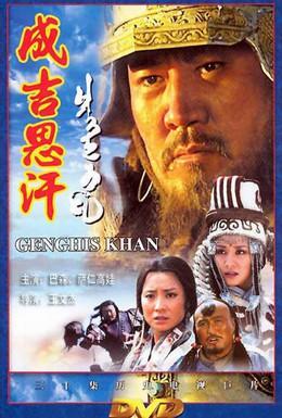Постер фильма Чингис-Хан (1991)
