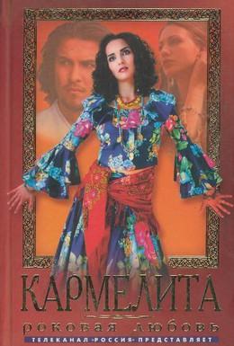 Постер фильма Кармелита (2005)