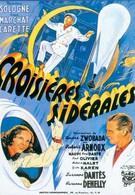 Звездные круизы (1942)