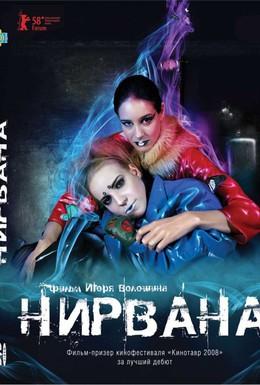 Постер фильма Нирвана (2008)