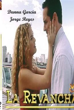 Постер фильма Реванш (2000)