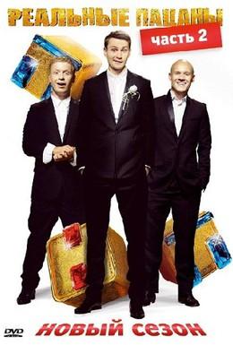 Постер фильма Реальные пацаны (2010)