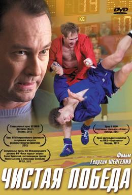 Постер фильма Чистая победа (2012)