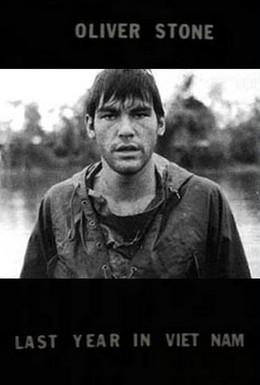 Постер фильма Последний год во Вьетнаме (1971)