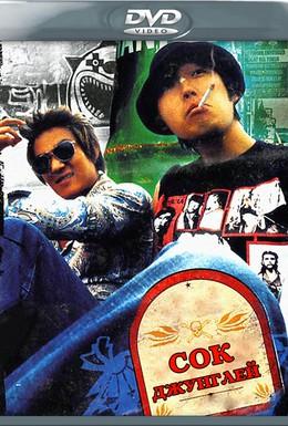Постер фильма Сок джунглей (2002)