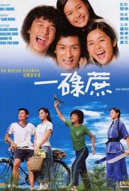 Постер фильма Всего один взгляд (2002)