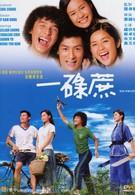 Всего один взгляд (2002)
