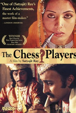 Постер фильма Шахматисты (1977)