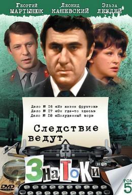 Постер фильма Следствие ведут знатоки: Он где-то здесь (1982)
