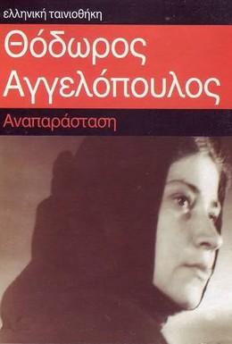 Постер фильма Реконструкция (1970)