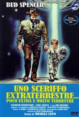 Постер фильма Шериф и мальчик пришелец (1979)
