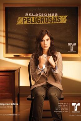 Постер фильма Опасные связи (2012)