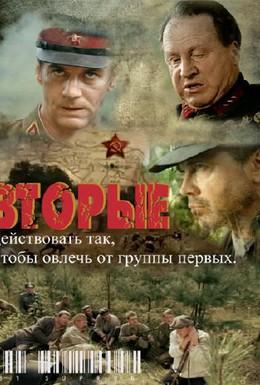 Постер фильма Вторые (2009)