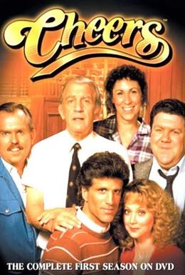 Постер фильма Чирс (1988)