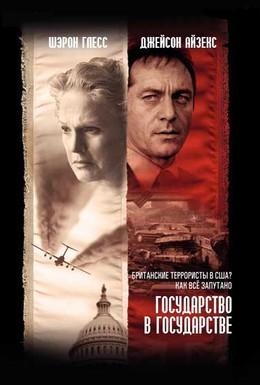 Постер фильма Государство в государстве (2006)