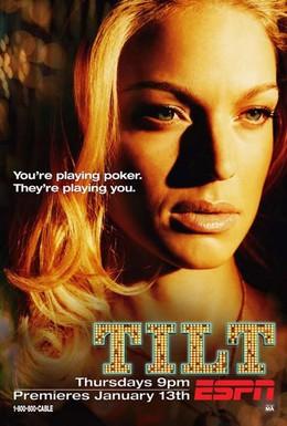 Постер фильма Тилт (2005)