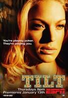 Тилт (2005)