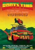 Время корней (2006)
