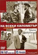 На каждом километре 2 (1971)