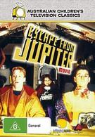 Бегство с Юпитера (1994)