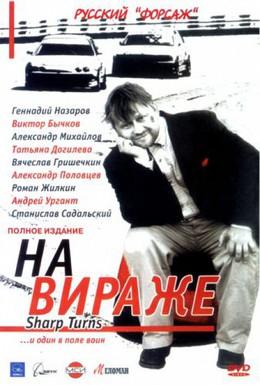 Постер фильма На вираже (2004)