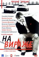 На вираже (2004)