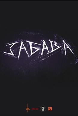 Постер фильма Забава (2013)