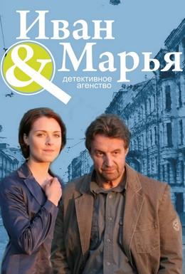 Постер фильма Детективное агентство Иван да Марья (2010)