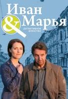 Детективное агентство Иван да Марья (2010)