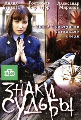 Постер фильма Знаки судьбы 3 (2011)