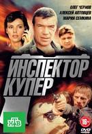 Инспектор Купер (2012)