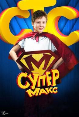 Постер фильма Супер Макс (2013)