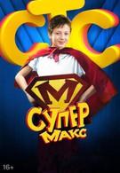 Супер Макс (2013)