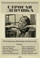 Строгая девушка (1969)