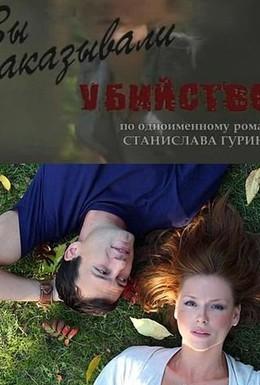 Постер фильма Вы заказывали убийство (2010)