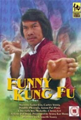 Постер фильма Забавное Кунг-Фу (Странности Кунг-Фу) (1978)