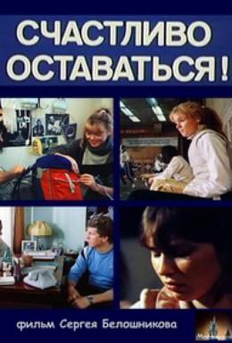 Постер фильма Счастливо оставаться! (1987)