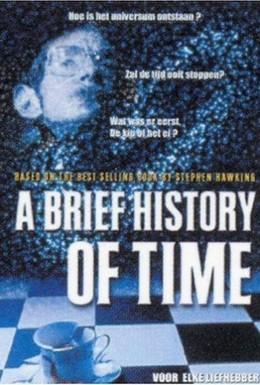 Постер фильма Краткая история времени (1991)