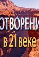 Сотворение в 21 Веке (2011)