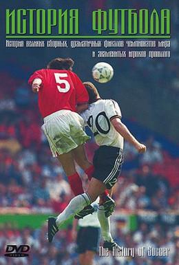 Постер фильма История футбола (2005)