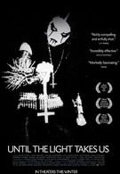 Пока свет не заберёт нас (2008)