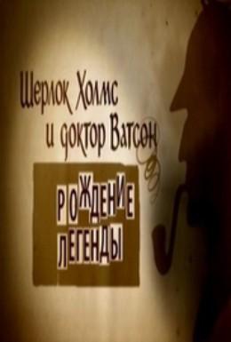 Постер фильма Шерлок Холмс и доктор Ватсон: Рождение легенды (2009)