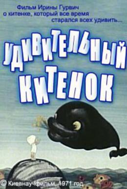 Постер фильма Удивительный китенок (1971)