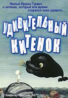 Удивительный китенок (1971)