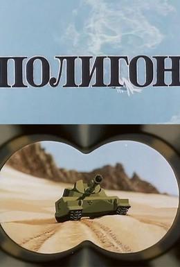 Постер фильма Полигон (1977)