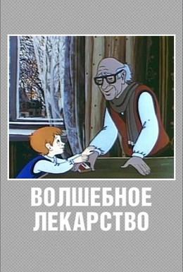 Постер фильма Волшебное лекарство (1982)