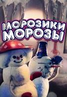 Морозики-морозы (1986)