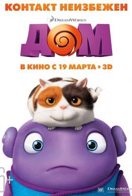 Постер фильма Дом (2015)