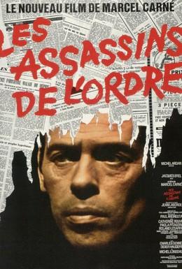 Постер фильма Убийцы во имя порядка (1971)