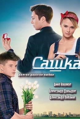 Постер фильма Сашка (2013)